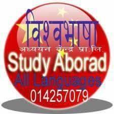 Bishwa Bhasha Adhyan Kendra and Consultancy pp