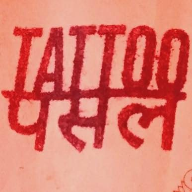 Tattoo Pasal pp